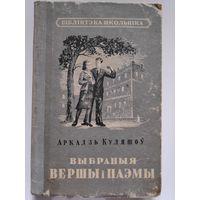 Аркадзь Куляшоў. Выбраныя вершы і паэмы. Мінск, 1948 г., з аўтографам Аркадзя Куляшова.