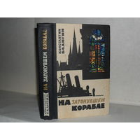 Бадигин К.С. На затонувшем корабле. Роман в 2-х книгах. Серия: Фантастика. Путешествия. Приключения.