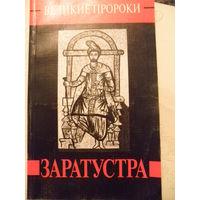 Т.Дубровина,Е.Ласкарева- Заратустра