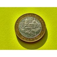 Россия (РФ). 10 рублей 2005. Мценск. ММД. (1).