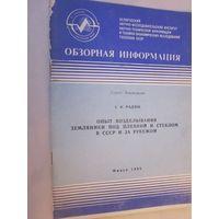 Опыт возделывания земляники под пленкой и стеклом в СССР и за рубежом