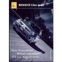 Рекламная открытка Рено Клио