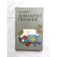 П.Я. Авдеев. Домашнее питание. 1987 г.