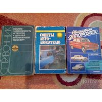 Справочники автомобилей ссср