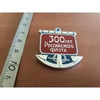 """Значок """"300 лет Российского флота""""."""