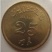 Мальдивы 25 лари 1979 г.