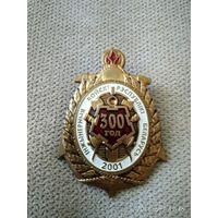 Значок:инженерные войска Республики Беларусь-300 лет.