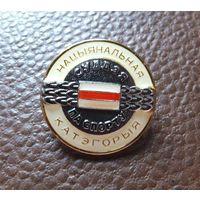 Судья по спорту  Национальная категория Беларусь