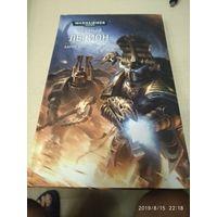 Warhammer 40000 Черный легион