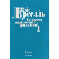 Жак Лурселль. Авторская энциклопедия фильмов. (только 1-й том)
