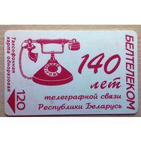 Телефонная карта БЕЛТЕЛЕКОМ. 140 лет телеграфной связи Республики Беларусь