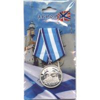 """Сувенирная медаль """"Аврора"""""""