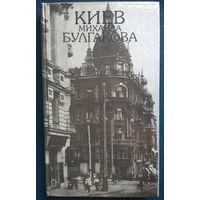 Киев Михаила Булгакова. Фотографии, документы, открытки из государственных и частных архивов