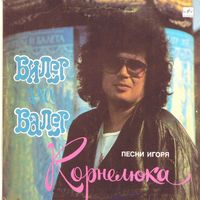Игорь Корнелюк - Билет На Балет - LP - 1989