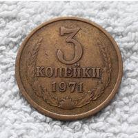 3 копейки 1971 СССР #10