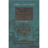 Влияние морской силы на Французскую революцию и Империю. В 2-х томах.