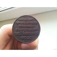 Печать металл УЧАСТКОВОЙ ИЗБИРАТЕЛЬНОЙ КОМИССИИ по выборам в ВС СССР