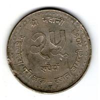 Непал 25 рупий 1984 года (2041 года)