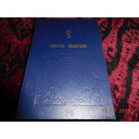 Святое Евангелие. Репринтное издание