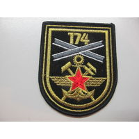 Шеврон 174 отдельный железнодорожный батальон механизации Беларусь