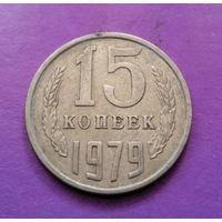 15 копеек 1979 СССР #02