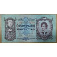 50 пенго 1932 года - Венгрия - aUNC - UNC