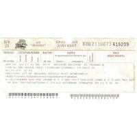 Билеты БЧ, Минск - Гомель, Гомель - Минск, класс обслуживания 2К