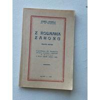 Кнiжка Андрей Зязюля ( Астрамовiч)