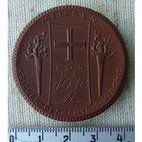 Медаль Мейсона, фарфор, 1922