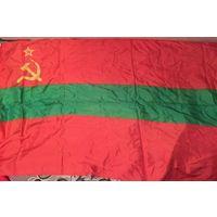 Флаг Молдавской ССР. 183 х 90 см