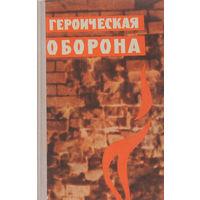 Героическая оборона. Сборник воспоминаний об обороне Брестской крепости в июне-июле 1941 года. Почтой не высылаю.
