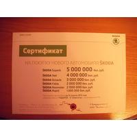 Сертификат на покупку автомобиля Шкода оригинал