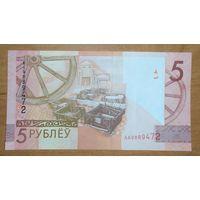 5 рублей 2009 года - первая серия АА - пресс!