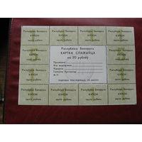 Купон 20 рублей Беларусь (Карточка покупателя, оливковая)