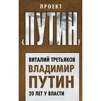 Третьяков. Владимир Путин. 20 лет у власти