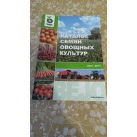 Каталог семян овощных и цветочных культур