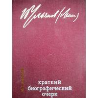 Ленин-биография