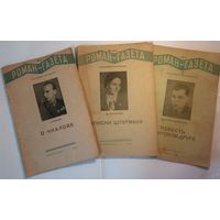 Роман-газета, 1939г, 2,3,4,5,7,8,9 номера(6 журналов),одним лотом