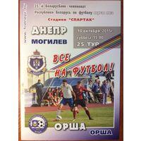 Днепр (Могилев) - Орша (10.10.2015)