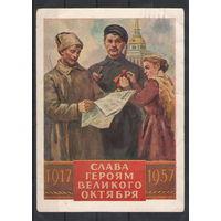 СССР Художественная маркированная почтовая карточка Слава героям Великого Октября 1957 год художник Чернышев прошедшая почту из Киева в Москву