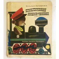 Приключения Мишки-Ушастика 1959 Янчарский