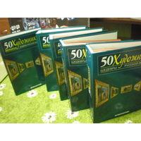 Журнальная серия 50 художников. полная коллекция.