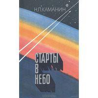 Старты в небо. Николай Каманин. Издательство ДОСААФ СССР . 1976