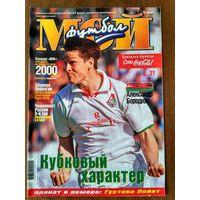 Мой футбол 19-2000