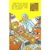 "Журнал ""Юный техник"", 1984, #2"