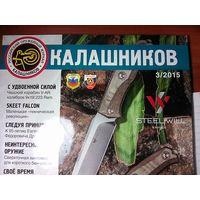 Журнал Калашников 3-2015г.