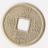 Китайская монета латунь Фэн-шуй (3 шт.)