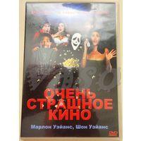Очень страшное кино. DVD