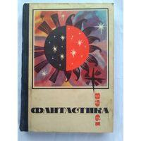 Фантастика. 1968. Сборник.