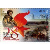 75-летие битвы под Москвой в ВОВ. Героический подвиг 28 панфиловцев Война Кыргызстан 2016 **